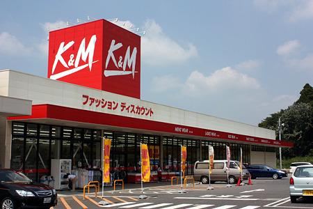 2010.08.22(SUN)/八街・榎戸で見かけたH&Mならず「K&M」!