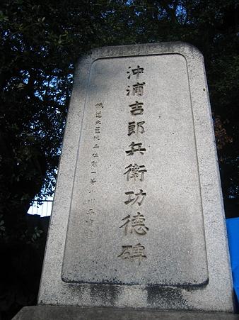 沖浦吉郎兵衛 功徳碑