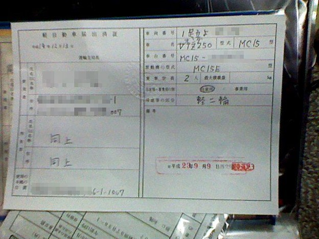 用紙代25円なり ※