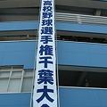 写真: 高校野球千葉大会決勝
