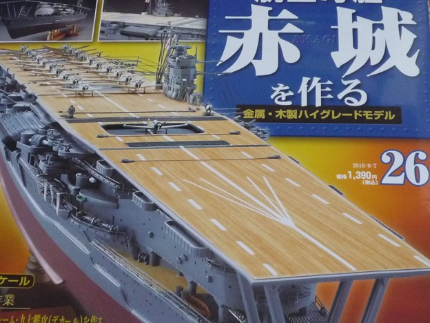 Photos: 航空母艦 赤城を作る 26号 その1