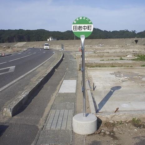 08. Busstop II
