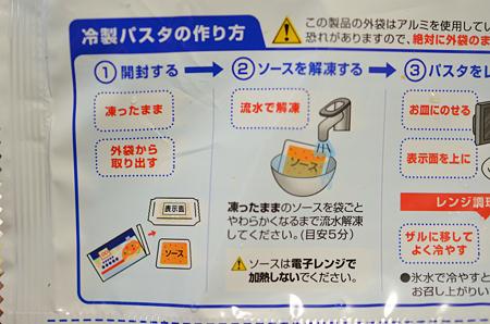マ・マー レンジを使って! 冷製パスタCool's 海老と彩り野菜の ポモドーロ