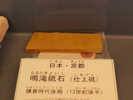 京都 鳴滝砥石