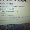 Photos: なかなか終わらないです。ubunt10.10アップデートすごいなぁ