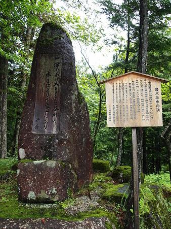 島木赤彦の碑