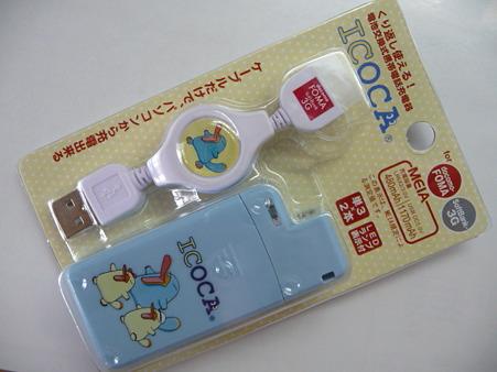 100627-イコちゃん充電器