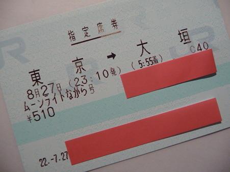 100727-1ヵ月後の指定席