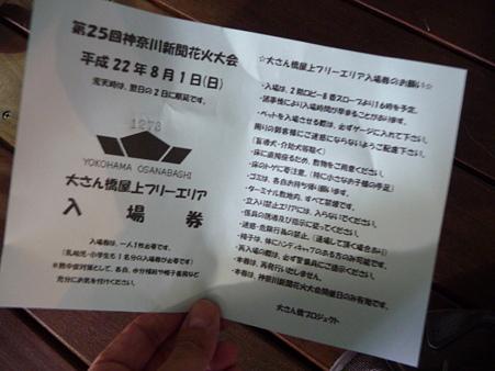 100801-横浜花火1 (4)