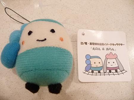101026-えのん&あらん (2)