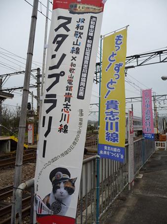 101113-和歌電 伊太祁曽駅  (12)