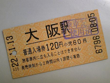 101113-大阪駅入場券