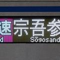 京成3000形行先(フルカラーLED) 【快速】宗吾参道