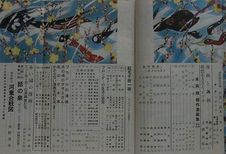 週刊朝日別冊昭和31年1号