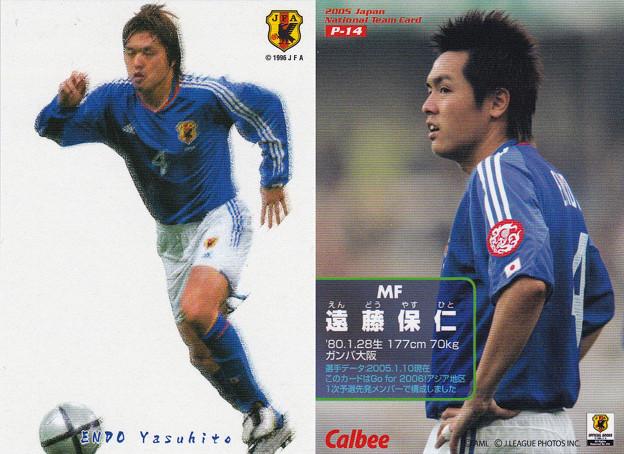 日本代表チップス2005P-14遠藤保仁(ガンバ大阪)