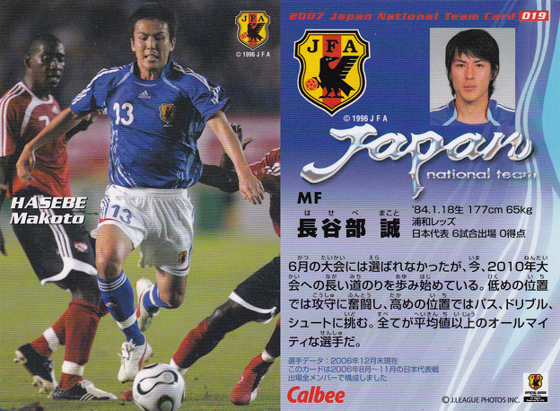 日本代表チップス2007No.019長谷部誠(浦和レッズ)