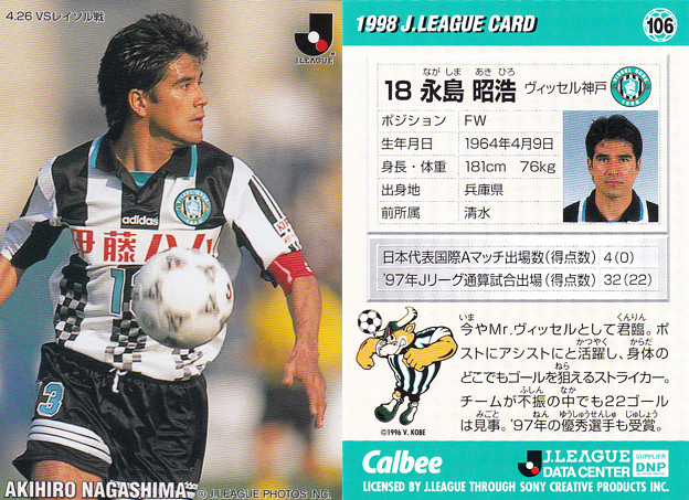 Photos: Jリーグチップス1998No.106永島昭浩(ヴィッセル神戸)