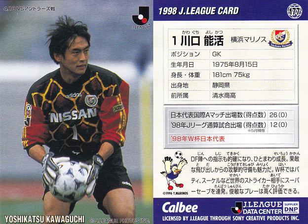Jリーグチップス1998No.177川口能活(横浜マリノス)