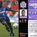 Photos: Jリーグチップス2006No.123ベット(サンフレッチェ広島)