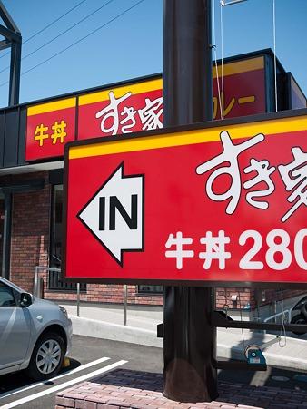 すき家 静岡八幡店