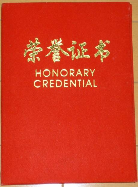 栄誉証書を納めた深紅のファイル