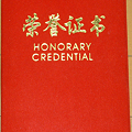 Photos: 栄誉証書を納めた深紅のファイル