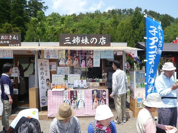 P1210781江・浅井三姉妹博覧会 三姉妹の店