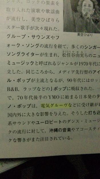 写真: 【驚愕】音楽の教科書に電気...
