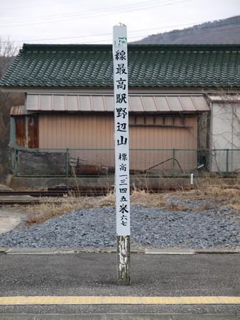 野辺山駅1