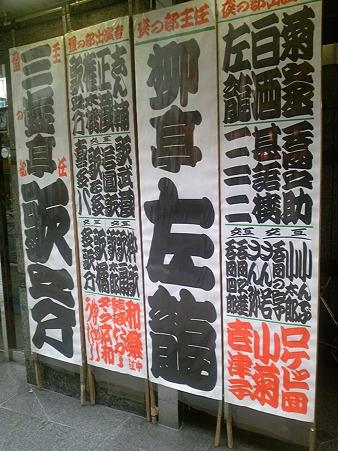 本日の池袋演芸場 #rakugo