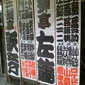 写真: 本日の池袋演芸場 #rakugo