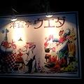 写真: 沖縄 西原町 洋食亭ウエダ 看板