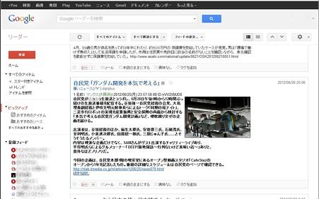 2012.07.17 PC Googleリーダー