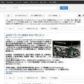 Photos: 2012.07.17 PC Googleリーダー