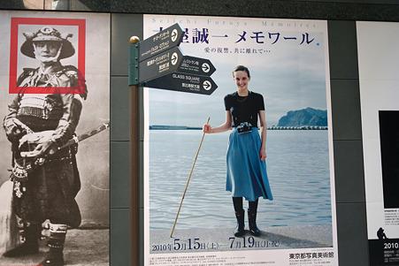 2010.07.10 東京写真美術館