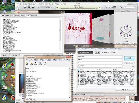 2010.09.06 Lyrics Master 活用画面