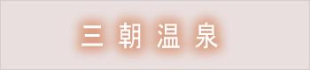 banner_misasa