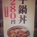 写真: 牛鍋丼、食べたよ。味がしっ...