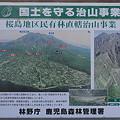 Photos: 100515-39治山事業