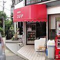 軽食・喫茶 フジヤ@東船橋1
