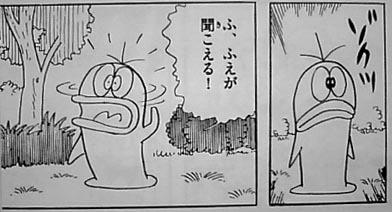 藤子・F・不二雄 オバケのQ太郎 ゆうれい村 笛の音