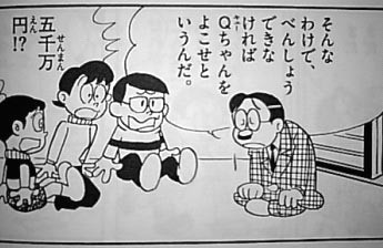藤子・F・不二雄 オバケのQ太郎 ネプチャ王子 Qちゃんをよこせ