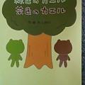 写真: 私は‥緑色のカエルに既に出逢った茶色のカエルです(^-^)皆さんはどっ...