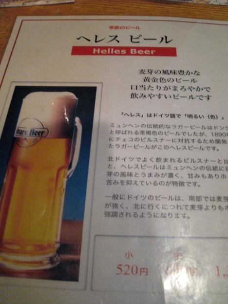 へレスビール詳細 (1)