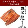 Photos: 鰻専門店「田舎庵」さんの、鰻の蒲焼き