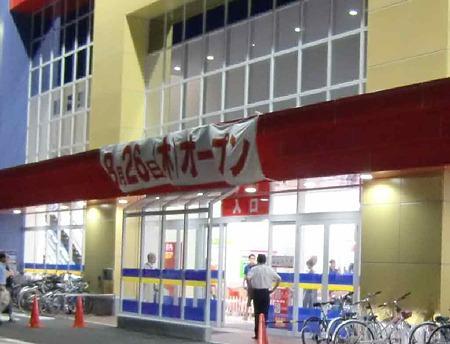ksdenki nagoyaminatoten-220827-3