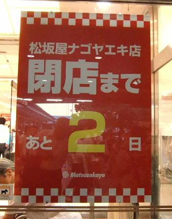 matsuzakaya nagoyaekimae-220828-3