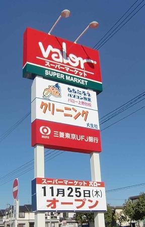 バロー上野台店 平成22年11月25日(木) オープン-221125-1