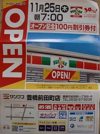 sunks toyohashimaedatyou-221125-3