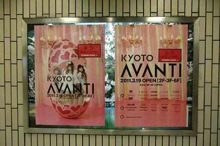 kyoto avanti-230321-6